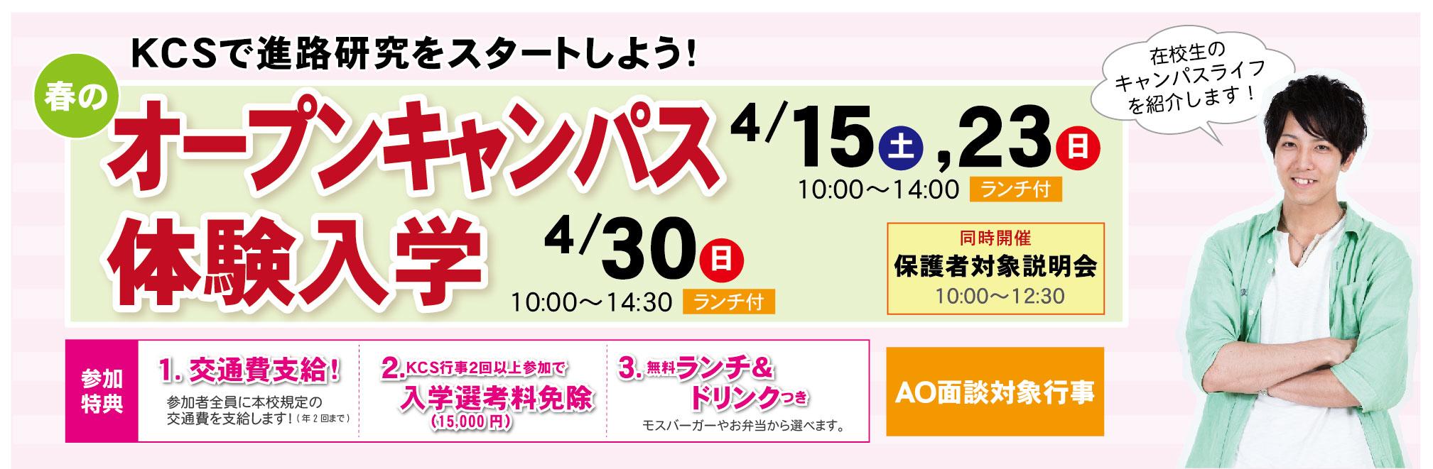 進路研究フェスタ 3/19(日)
