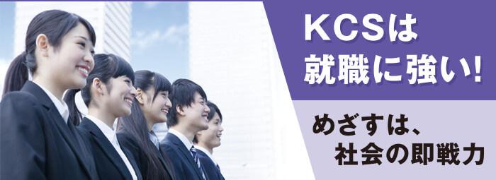 KCSは就職に強い!めざすは、社会の即戦力。