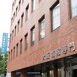 大阪情報専門学校