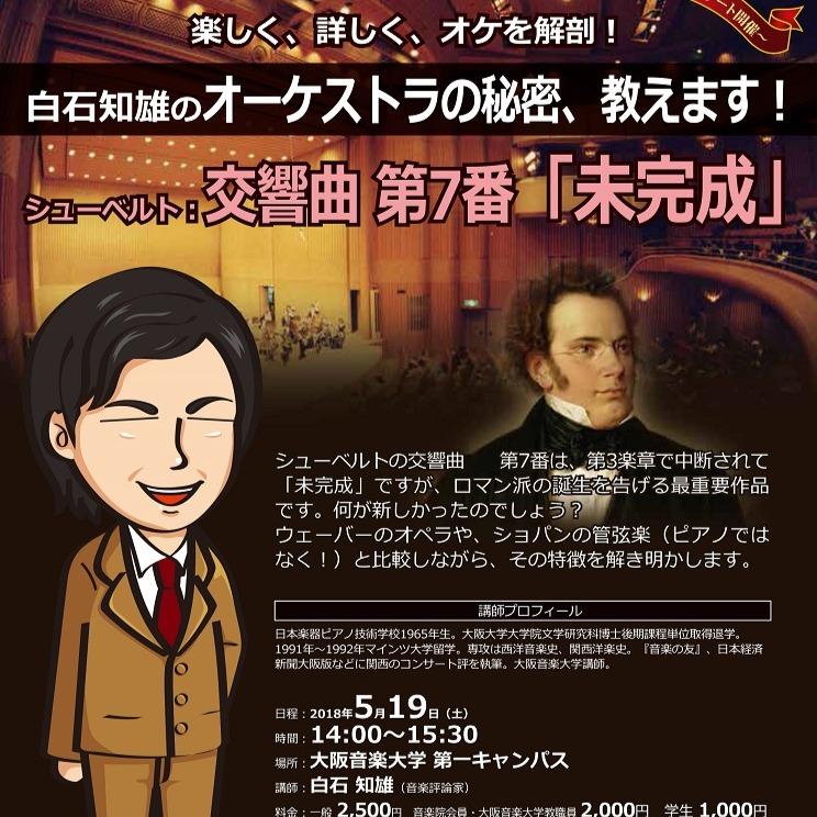 【2018年度】白石知雄のオーケストラの秘密、教えます!