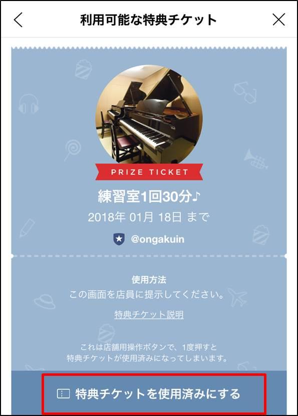 【音楽院公式LINE@】特典チケット利用②