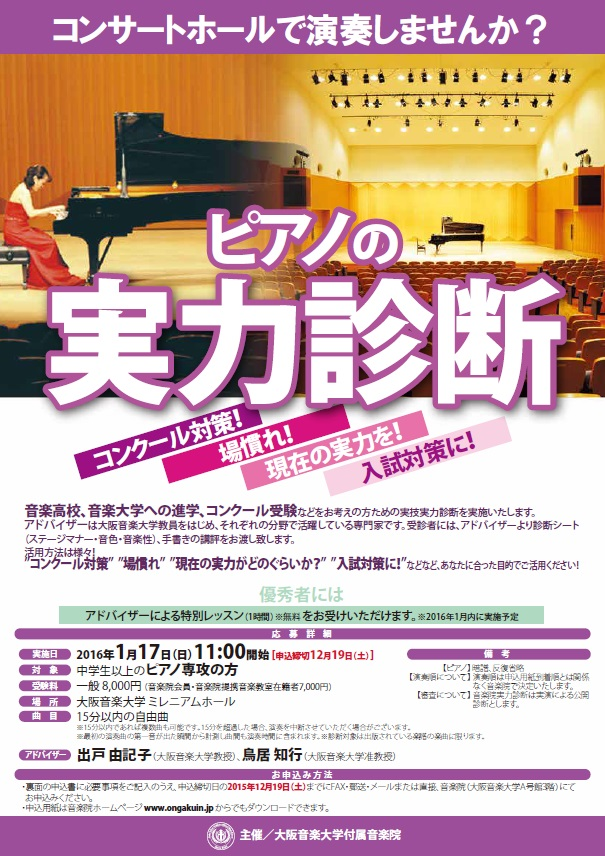 2015年度ピアノの実力診断