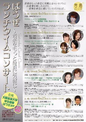 【2016年度】ぱうぜランチタイムコンサート4月期
