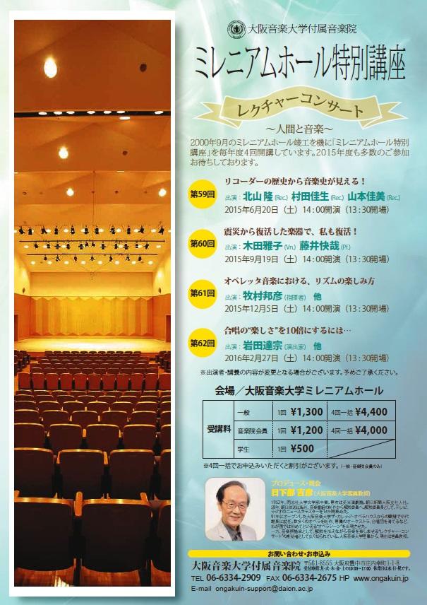 ミレニアムホール特別講座~レクチャーコンサート~2015年度