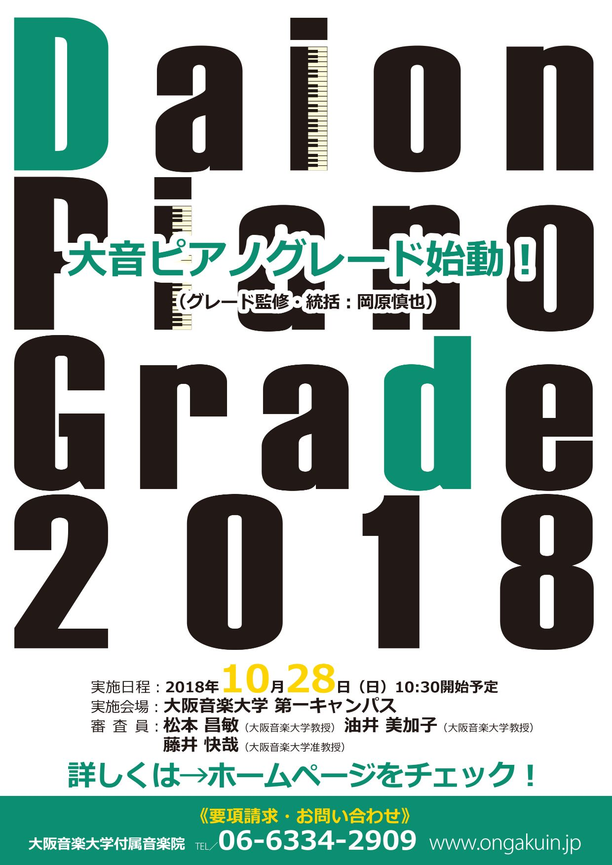 【チラシ】Daion Piano Grade 2018
