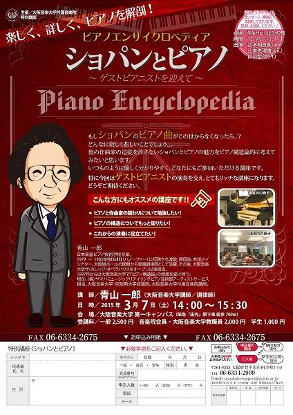 ピアノエンサイクロペディア~ウィーンのモーツァルトそしてピアノ~