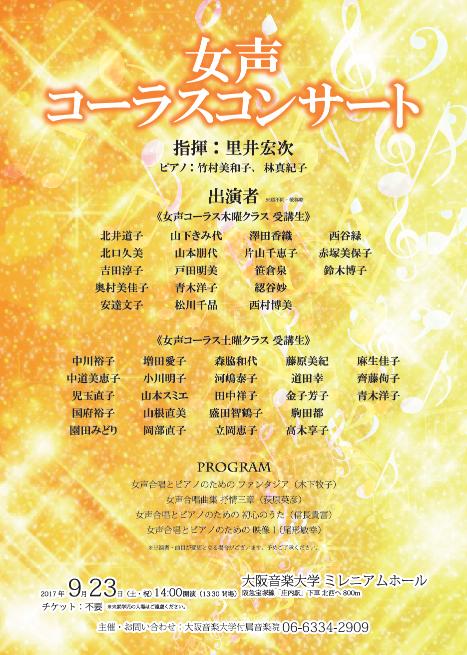 音楽院コンサート2017