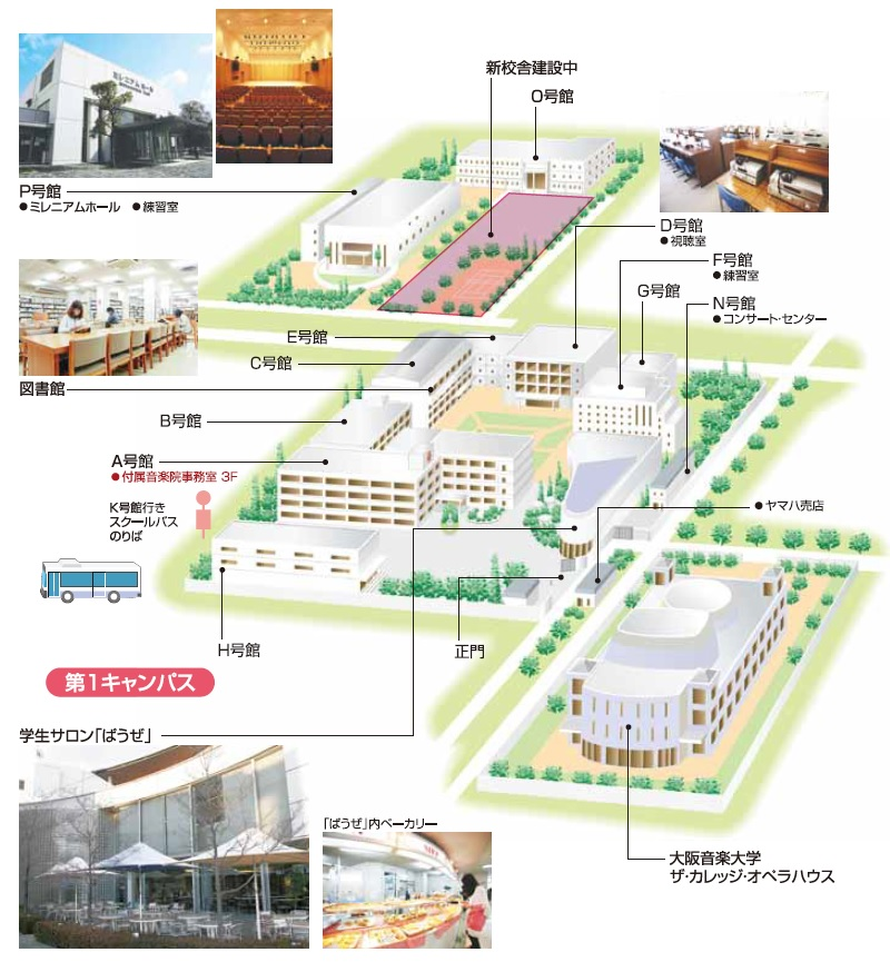 大阪音楽大学内マップ