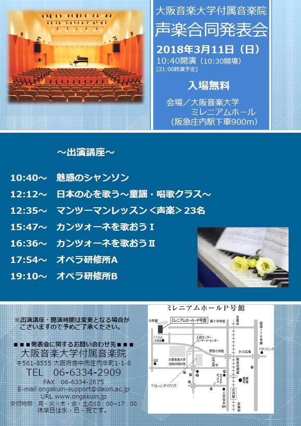 【チラシ】声楽合同発表会_20180311