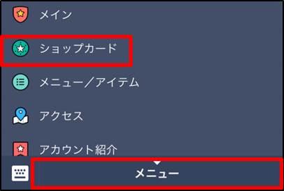 【音楽院公式LINE@】ショップカード入手①