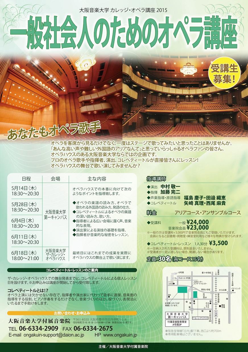 一般社会人のためのオペラ講座チラシ表
