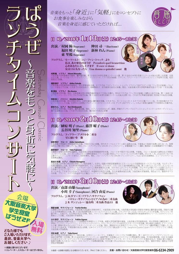 【チラシ】ランチタイムコンサート1月期