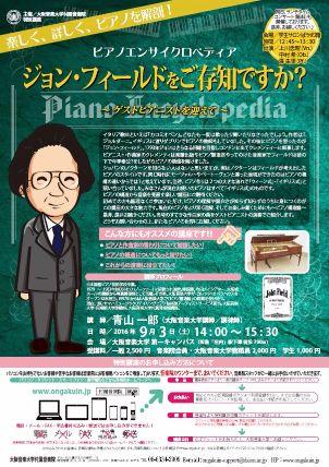 青山一郎のピアノエンサイクロペディア「ジョン・フィールドをご存知ですか?」