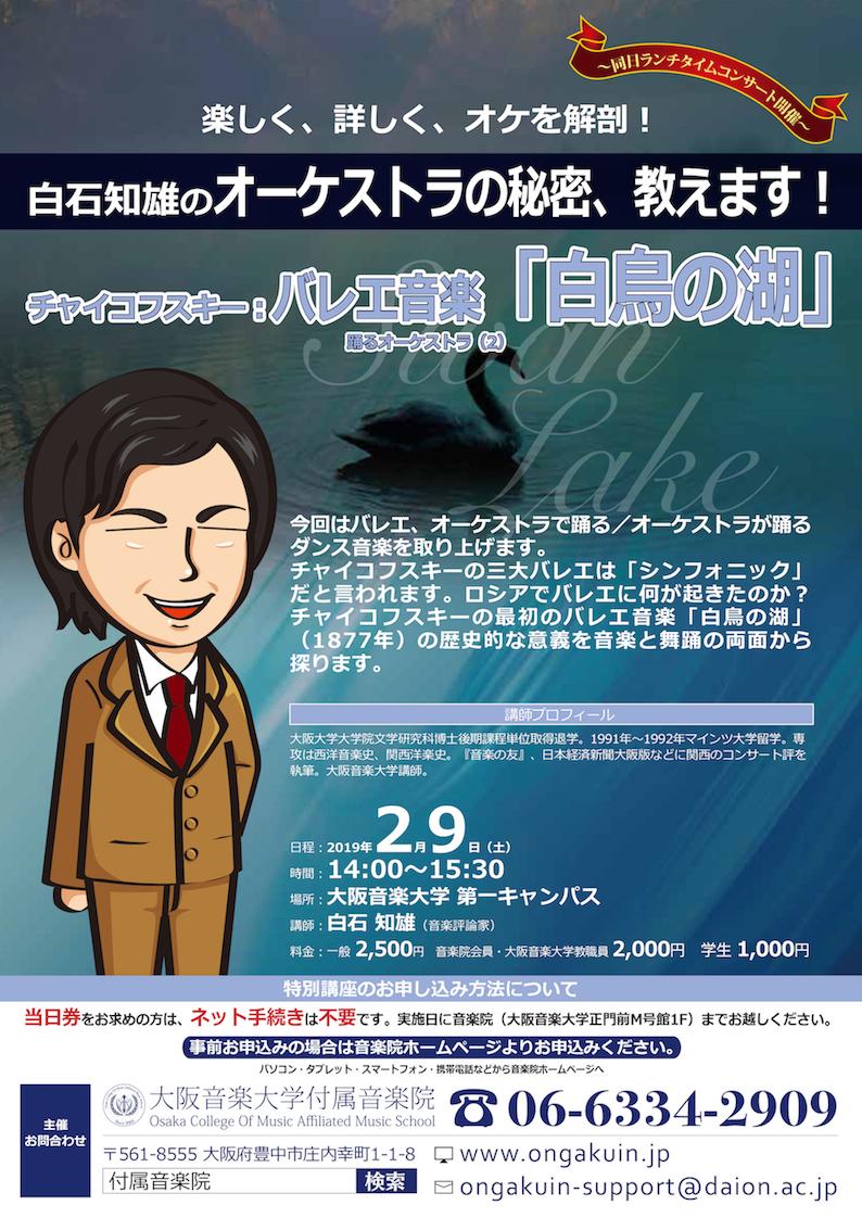 【チラシ】白石知雄のオーケストラの秘密、教えます!