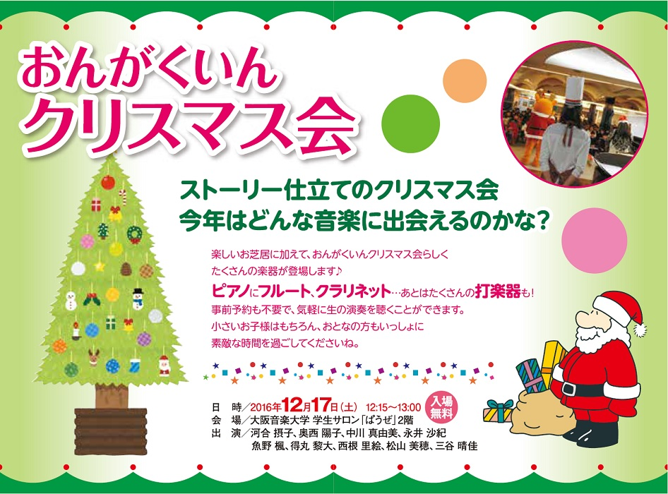 【2016年度】おんがくいんクリスマス会