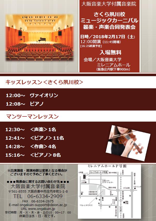 【チラシ】合同発表会_20180217