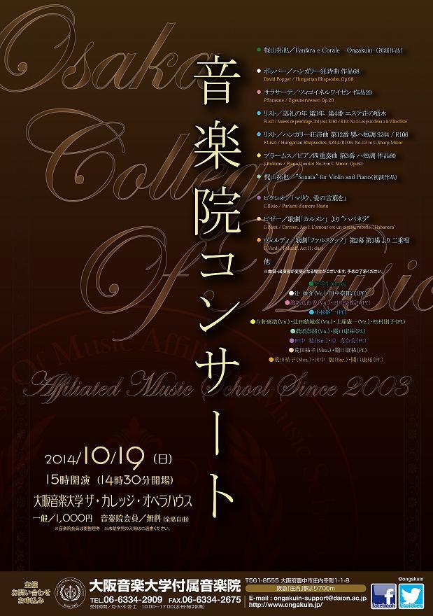 音楽院コンサート2014チラシ表