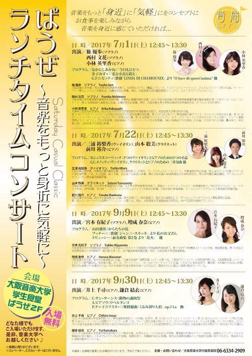【チラシ】ぱうぜランチタイムコンサート2017年度7月期