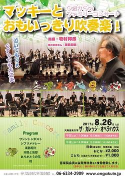 【2017年度】0歳からのファミリーコンサート~マッキーとおもいっきり吹奏楽!~