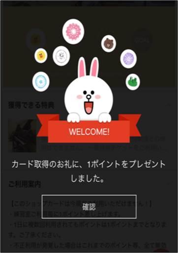 【音楽院公式LINE@】ショップカード入手②