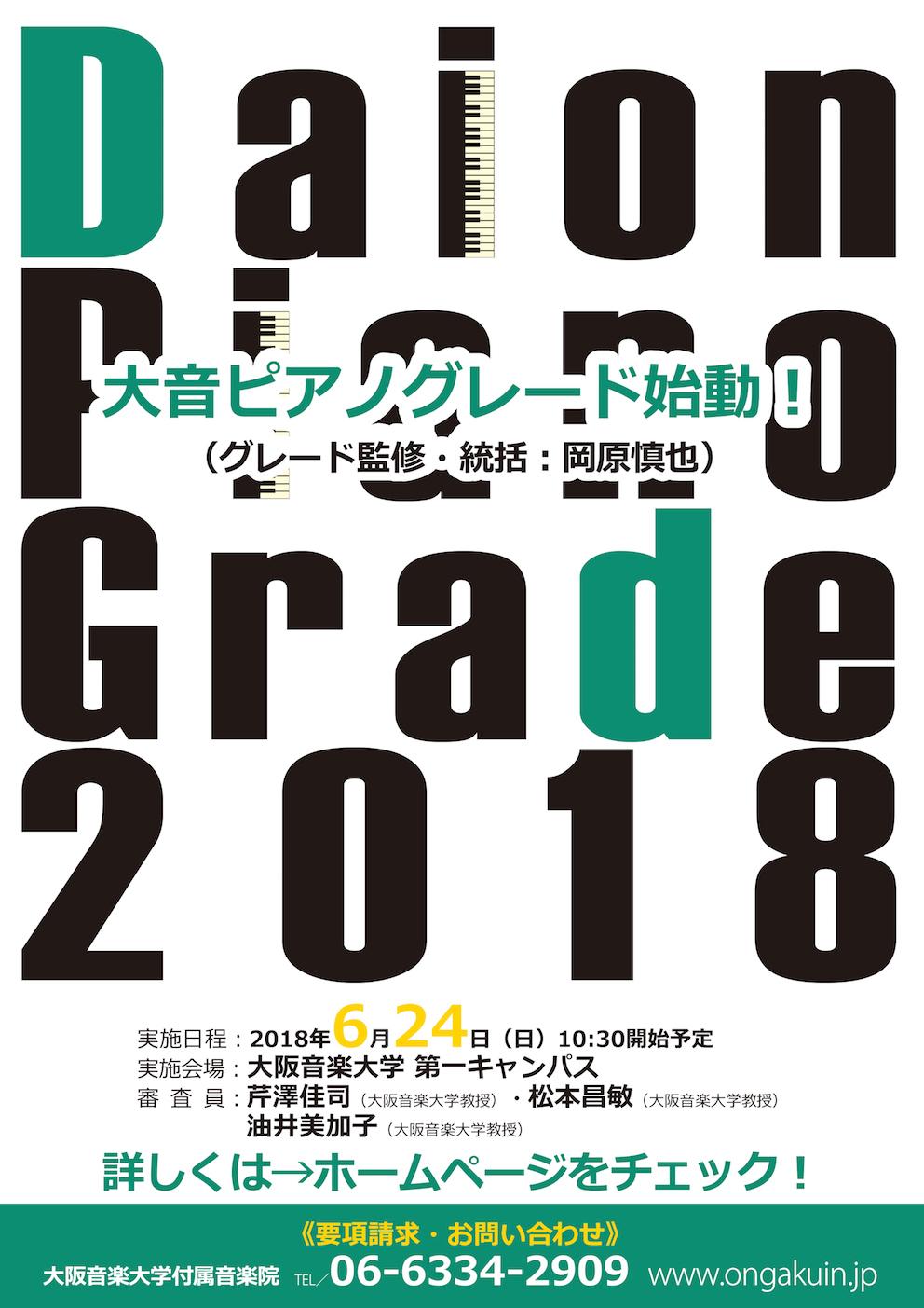 【チラシ】Daion Piano Grade 2018