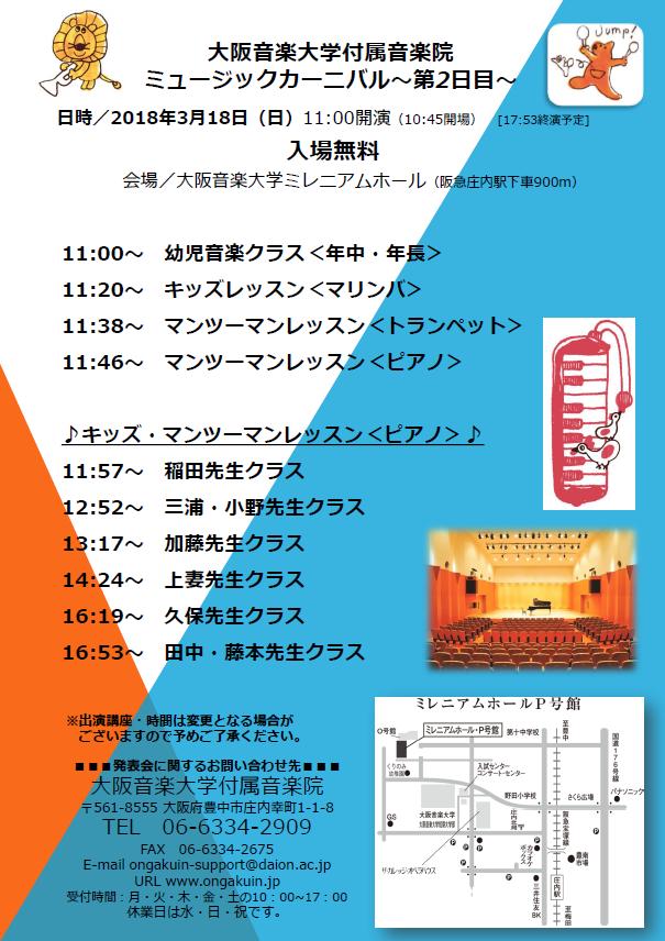 【チラシ】ミュージックカーニバル~第2日目~