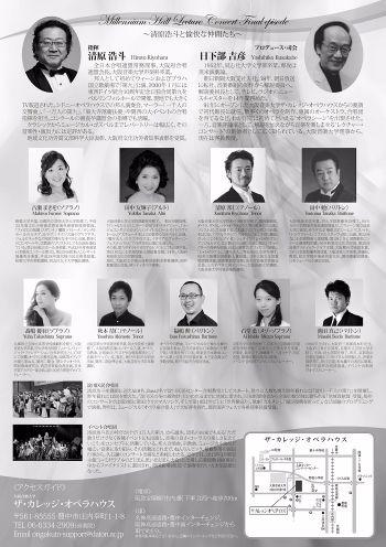 【2017年度】ミレニアムホール特別講座_レクチャーコンサート最終回_チラシ裏