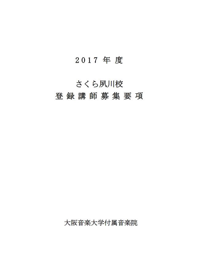 【2017年度】大阪音楽大学付属音楽院さくら夙川校登録講師募集要項