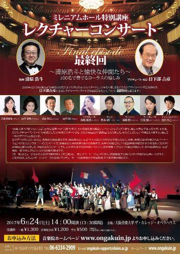 【2017年度】ミレニアムホール特別講座_レクチャーコンサート最終回_チラシ表