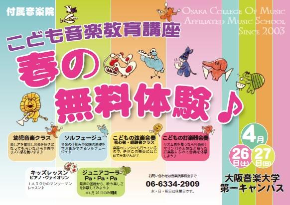 春の無料体験20140426-27