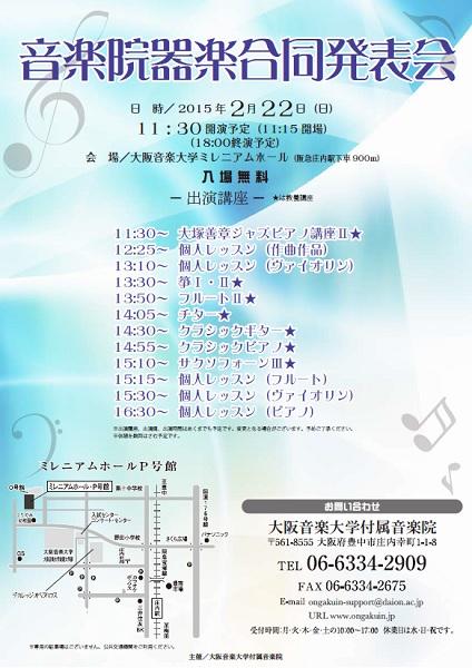2014年度器楽合同発表会