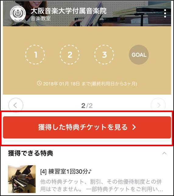 【音楽院公式LINE@】特典チケット利用①