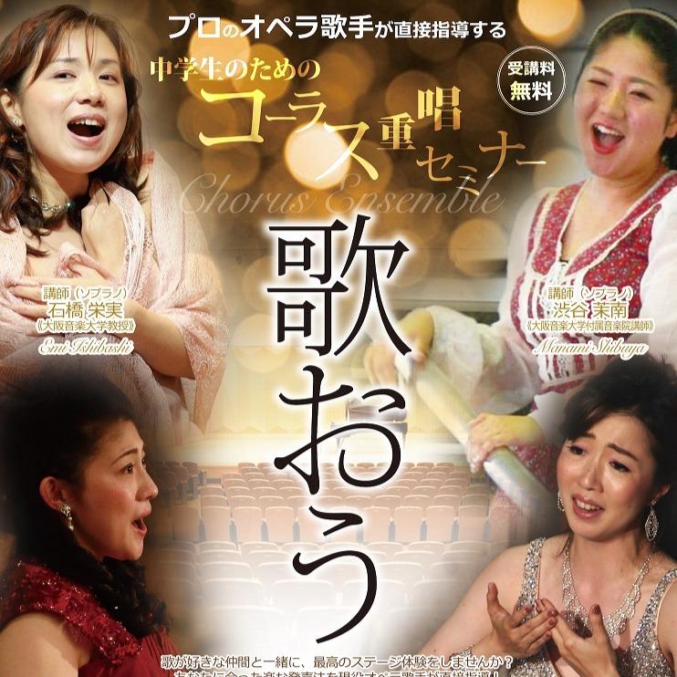 【2018年度】中学生のためのオペラ・重唱セミナー