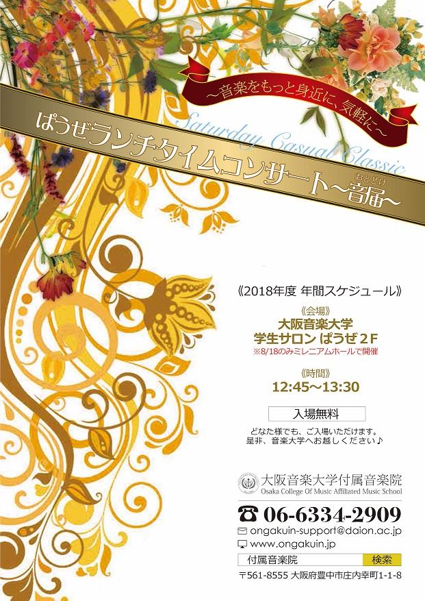 【チラシ】ランチタイムコンサート