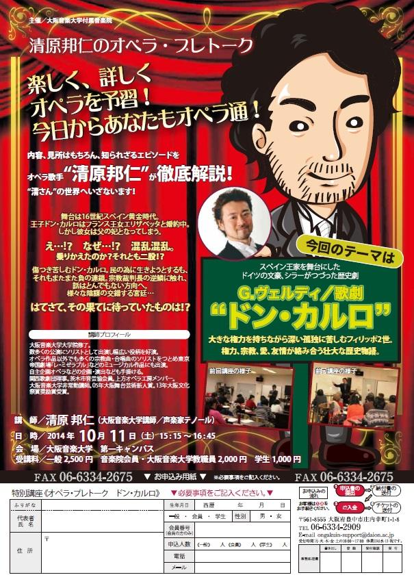 清原邦仁のオペラ・プレトーク「ドン・カルロ」20141011