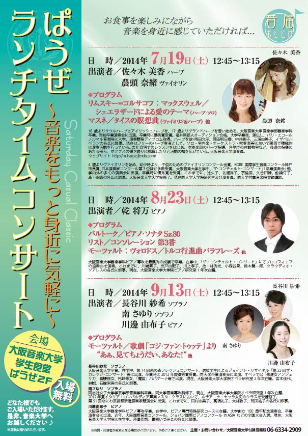 【2014年度】ぱうぜランチタイムコンサート7月期