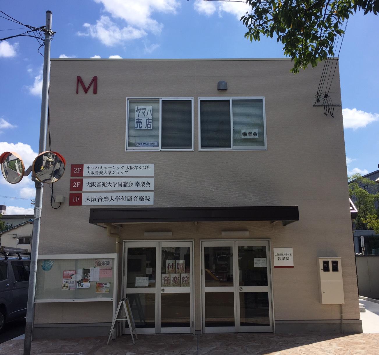 大阪音楽大学付属音楽院本校(庄内)事務室移転後写真①