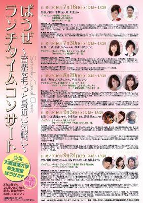 【2016年度】ぱうぜランチタイムコンサート7月期