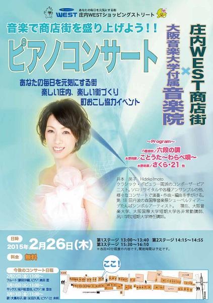 庄内WEST商店街コンサート20150226