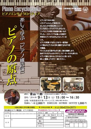ピアノエンサイクロペディア~ピアノの原点~