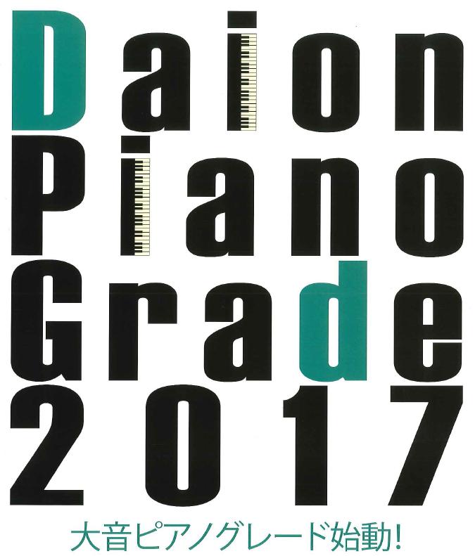 Daion Piano Grade2017(大音ピアノグレード)