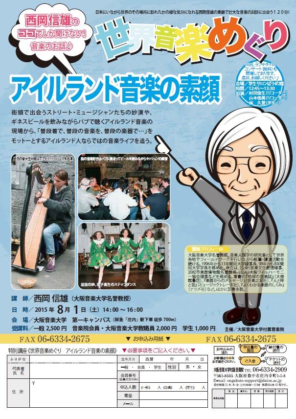 西岡信雄の世界音楽めぐり〜アイルランド音楽の素顔〜