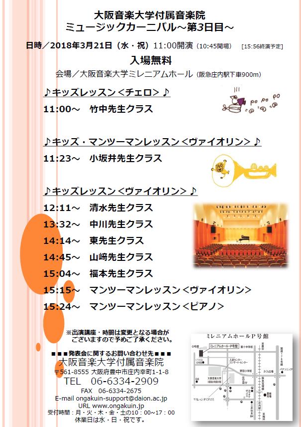 【チラシ】ミュージックカーニバル~第3日目~