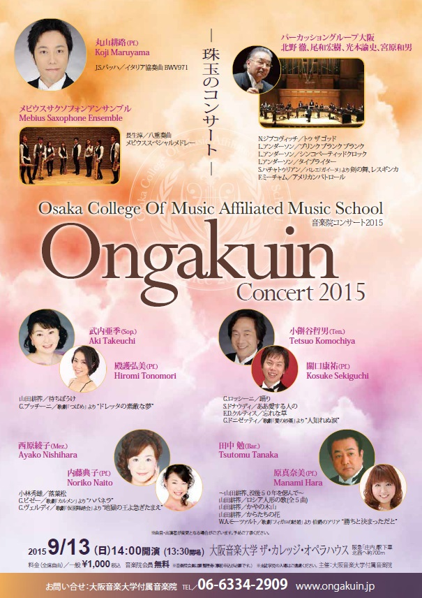 【2015年度】音楽院コンサート