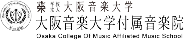 大阪府豊中市の音楽教室なら、子どもから大人まで通える大阪音楽大学付属音楽院へ。