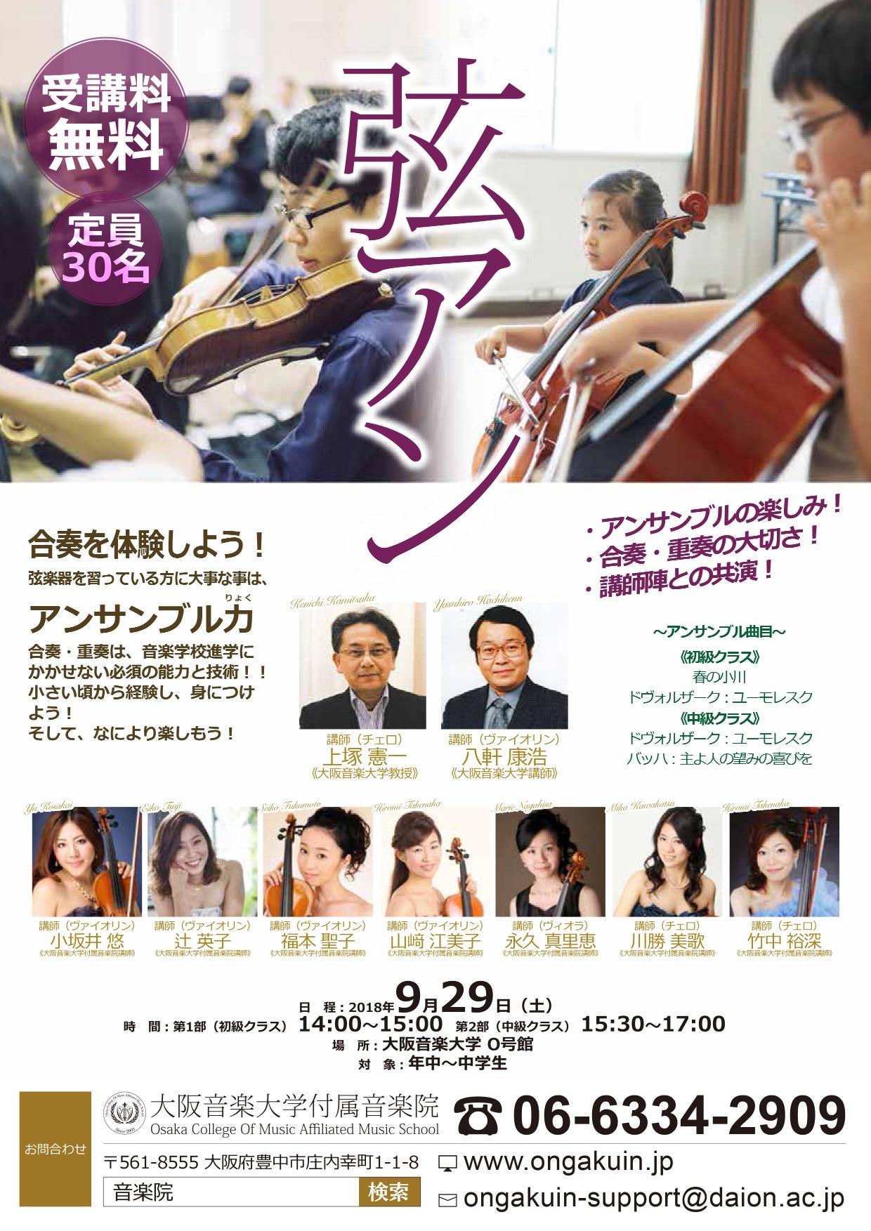【チラシ】弦楽アンサンブル