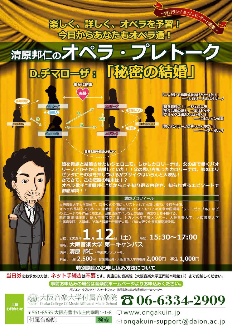 【チラシ】オペラ・プレトーク