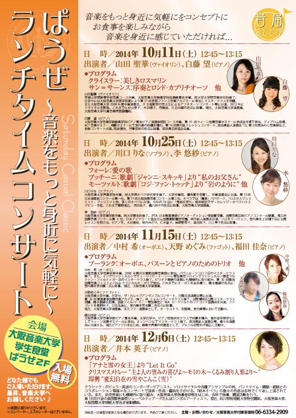 【2014年度】ぱうぜランチタイムコンサート10月期