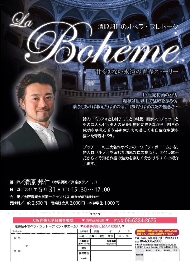 清原邦仁のオペラ・プレトーク「ラ・ボエーム」20140531
