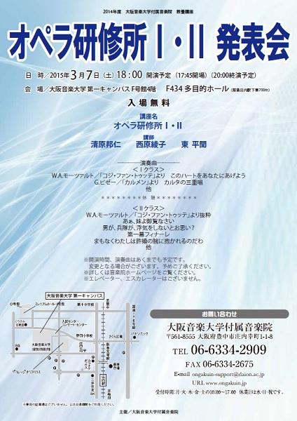 2014年度オペラ研修所Ⅰ・Ⅱ発表会